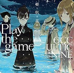 亜咲花「Play the game」のジャケット画像