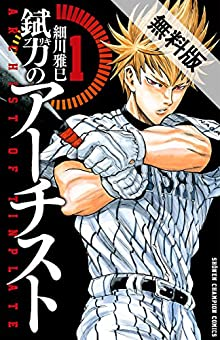 錻力のアーチスト 1【期間限定 無料お試し版】 (少年チャンピオン・コミックス)