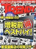 日経 TRENDY (トレンディ) 2014年 01月号 [雑誌]