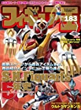 フィギュア王No.183 (ワールド・ムック985)