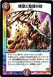 デュエルマスターズ 煉獄と魔弾の印/DXデュエガチャデッキ 禁星の破者 ドキンダム(DMD35)/シングルカード