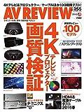 AVレビュー(AV REVIEW) 255号 (2016-03-17) [雑誌]