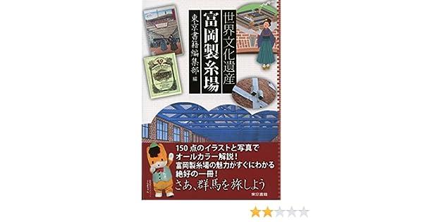 世界文化遺産 富岡製糸場 東京書籍編集部 Kindle本 Kindle