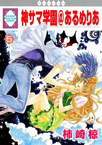 神サマ学園@あるめりあ(5) (冬水社・いち*ラキコミックス) (いち・ラキ・コミックス)の詳細を見る