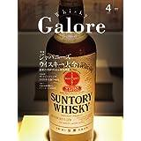 Whisky Galore(ウイスキーガロア)Vol.25 2021年4月号