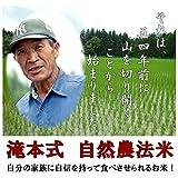 有機 自然農法 米 30kg 福井県産 平成28年産 新米 無農薬 玄米 無農薬米 有機栽培 玄米 無化学肥料
