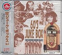 オールディーズ・60'sジューク・ボックス9~フランス・ギャル、シフォンズ、フィフス・ディメンション 他16曲