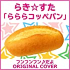 フンフンフン♪だよ らき☆すた 「らららコッペパン」 ORIGINAL COVER