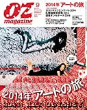 OZmagazine (オズマガジン) 2014年 09月号 [雑誌]