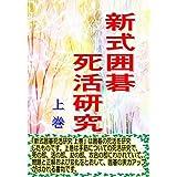 新式囲碁死活研究 上巻: 囲碁実力アップ古典シリーズ018