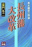 長州藩大改革―幕末維新の群像 (人物文庫)