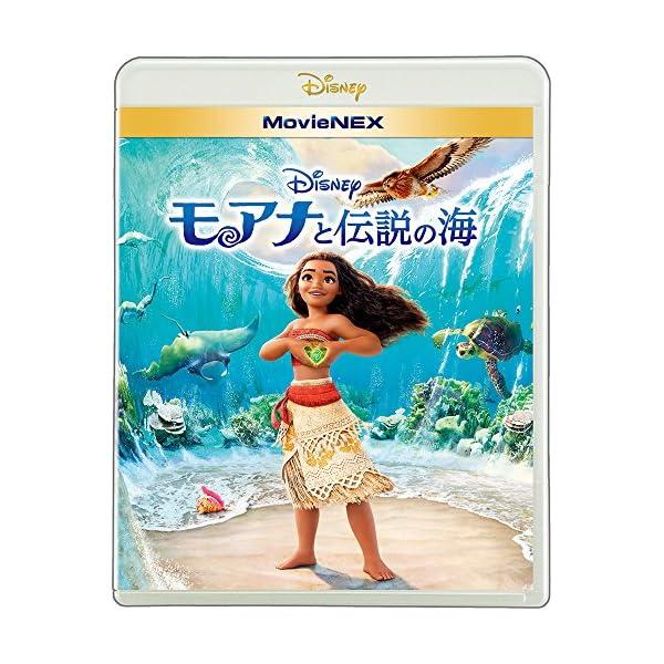 モアナと伝説の海 MovieNEX [ブルーレイ...の商品画像