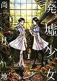 廃墟少女 分冊版(1) (ARIAコミックス)