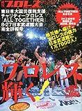 8.27 ALLTOGETHER速報号 2011年 9/17号 [雑誌] [雑誌] / ベースボールマガジン (刊)