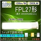 TOP照明 FPL27EX形LEDコンパクト蛍光灯パラライト調色機能対応(上&スイッチ操作オフ)3灯相当10W 130lM / Wの50000H工事必要卓上ライト非対応ちらつきなし騒音なし紫外線なし2年保証