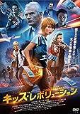 キッズ・レボリューション [DVD]