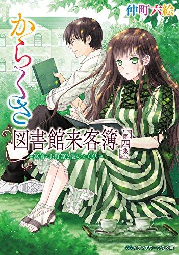 からくさ図書館来客簿 第四集 ~冥官・小野篁と夏のからくり~ (メディアワークス文庫)