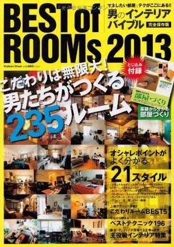 男のインテリアバイブルBEST of ROOMs 2013―完全保存版 こだわりは無限大!男たちがつくる235ルーム (Gakken Mook)