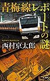 青梅線レポートの謎 「十津川警部」シリーズ (角川書店単行本)