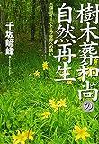 樹木葬和尚の自然再生―久保川イーハトーブ世界への誘い