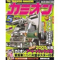 カミオン 2007年 05月号 [雑誌]