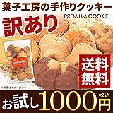 お菓子工房の手作り訳ありプレミアム割れクッキー お試し300g(150g×2袋) 10P24Oct15