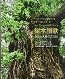 樹木讃歌—樹木と人間の文化誌