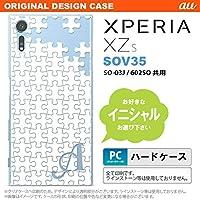 SOV35 スマホケース Xperia XZs ケース エクスペリア XZs イニシャル パズル 白 nk-sov35-1202ini K