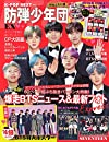 K-POP NEXT 防弾少年団 EX (MSムック)