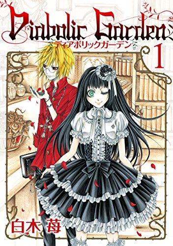 Diabolic Garden 1巻 (デジタル版Gファンタジーコミックス)