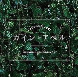 フジテレビ系ドラマ「カインとアベル」オリジナルサウンドトラック - 菅野祐悟