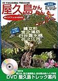 屋久島かんたん ガイドブック+DVD