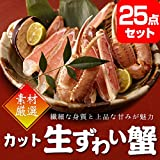 ズワイガニ1kg(カット生タイプ)ズワイ蟹[おまかせ景品25点セット] 目録&A3パネル付