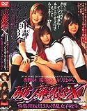 破廉恥X 2 星月まゆら 杏野るり 桜このみ [DVD] DMG-007