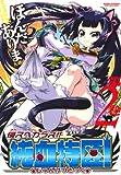 侵スベカラズ!!純血特区!(2) (アクションコミックス)