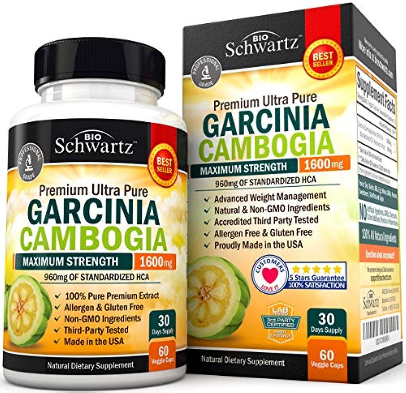 ご意見ポーン緊張Garcinia Cambogia Pure Extract 1600mg  ガルシニアカンボジア