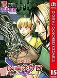 魔人探偵脳噛ネウロ カラー版 15 (ジャンプコミックスDIGITAL)
