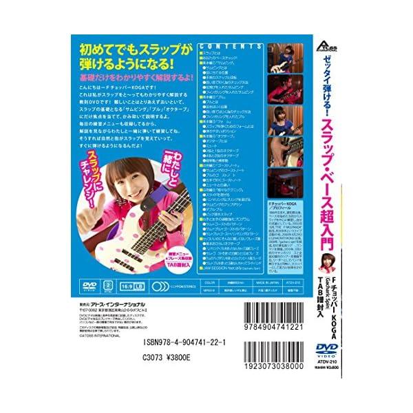 ゼッタイ弾ける!スラップ・ベース超入門 [DVD]の紹介画像2