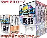 J-POP ゴールデン・ヒッツ CD2枚組(ヨコハマレコード限定 特典CD付)セット DQCL-2005-2006 画像