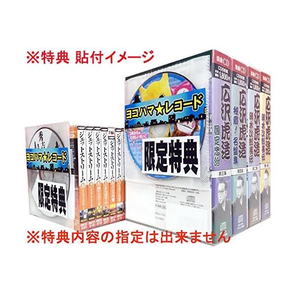 ジェットストリーム FOREVER CD全10...の紹介画像4