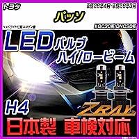 トヨタ パッソ KGC30系/QNC30系 平成26年4月-平成28年3月 【LED ホワイトバルブ】 日本製 3年保証 車検対応 led LEDライト