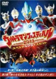 Sci-Fi Live Action - Ultraman The Live Ultraman Festival 2013 Special-Price Edition (2DVDS) [Japan DVD] TCED-1965