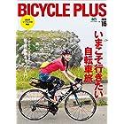 BICYCLE PLUS (バイシクルプラス) Vol.16[雑誌]