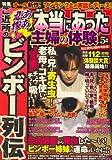 本当にあった主婦の体験 2008年 05月号 [雑誌]