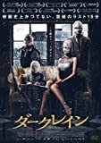 ダークレイン [DVD]