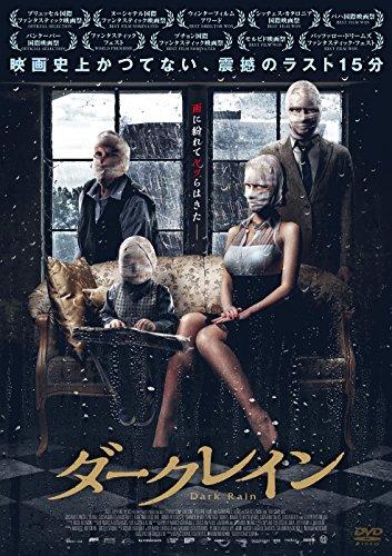 ダークレイン[DVD]