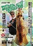 重見典宏 エギングファイル vol.14 (<DVD>)