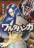 ワルタハンガ 夜刀神島蛇神伝 / 藤澤 勇希 のシリーズ情報を見る