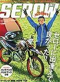 SEROW ONLY【セローオンリー】 (ダートスポーツ10月号増刊)