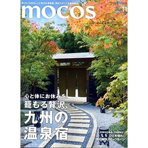 月刊モコス2015年11月号